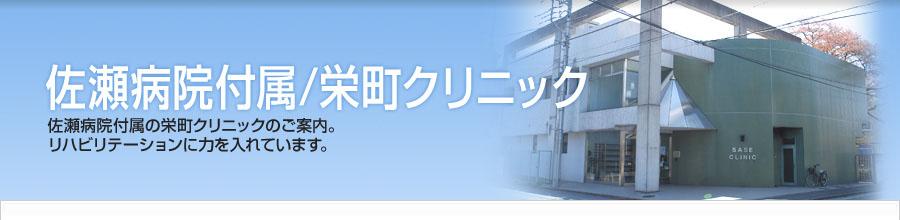 佐瀬病院付属/栄町クリニック